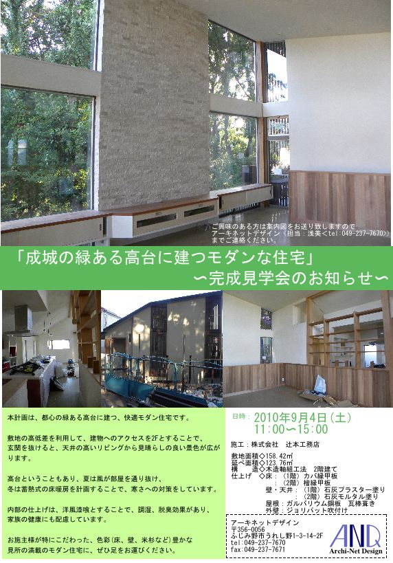 W邸見学会チラシ.JPG